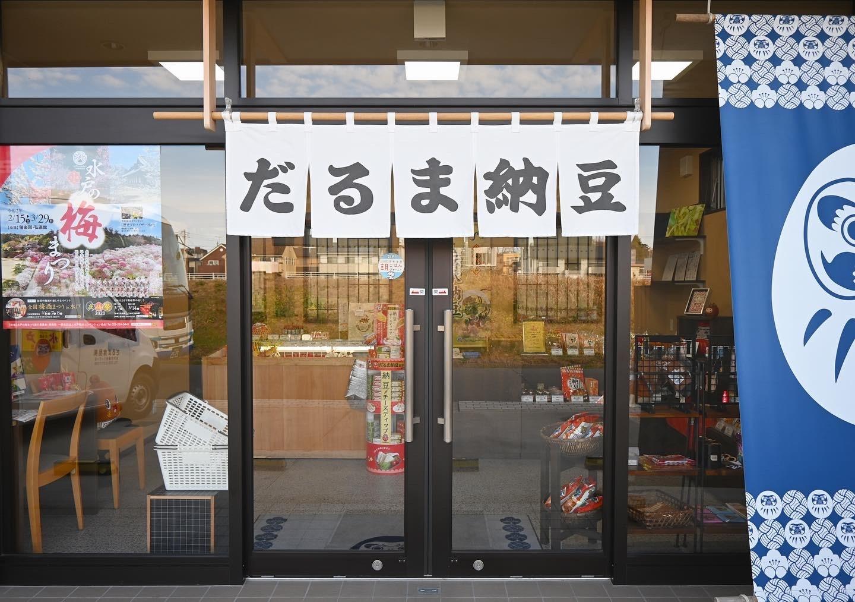 納豆の直売所