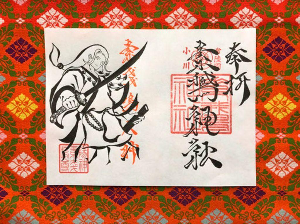 素鵞神社の御朱印 ※本御朱印は季節毎により絵柄が変わります。