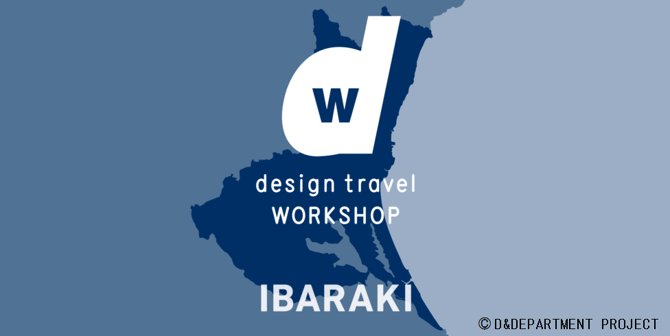 d design travel 茨城